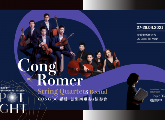 Cong and Romer Quartets